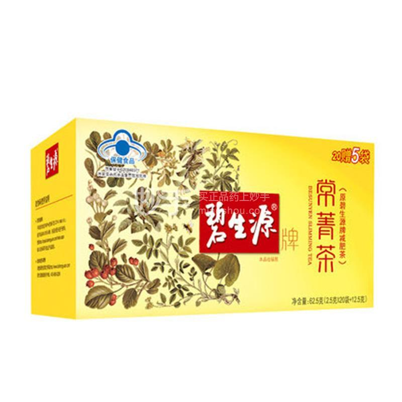 碧生源牌常菁茶