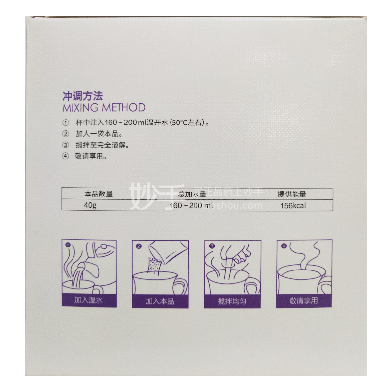 舒益健 多维营养强化复合粉 320g