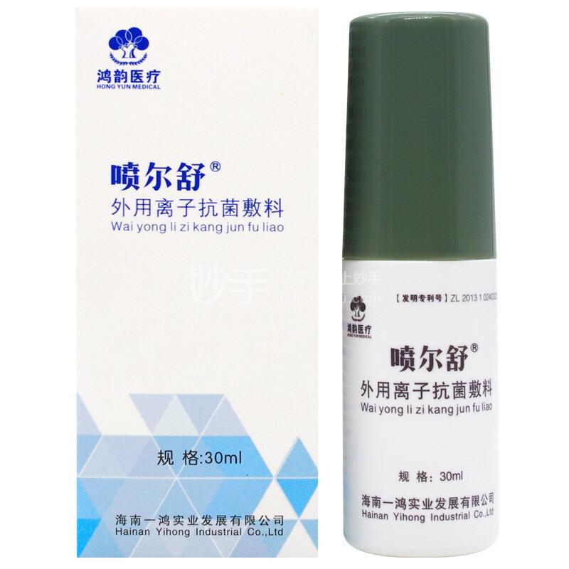 喷尔舒 外用离子抗菌敷料(液体敷料) 30ml