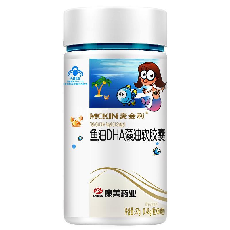 鱼油DHA藻油软胶囊