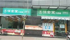 恒金堂中山西区中医院分店