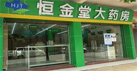 恒金堂鼎湖店