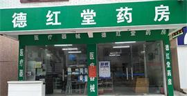 德红堂大药房(三乡医院)