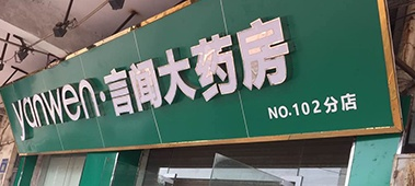 恒金堂大药房鹤洞店(广钢医院))
