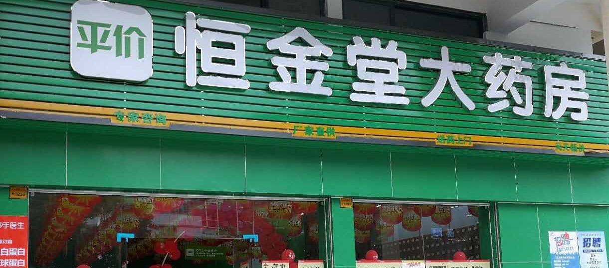 恒金堂大药房(樟木头人民医院店)