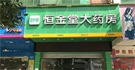 恒金堂新华第一分店