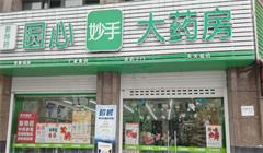 恒金堂大药房汉川店(人民医院)