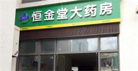 恒金堂红会店(红十字会医院)