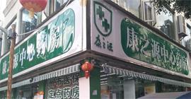 蒙自店(红河州医院)