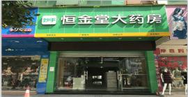 恒金堂新华第二分店