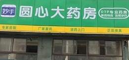 上海圆心大药房
