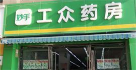 工众药房虹山南路分店