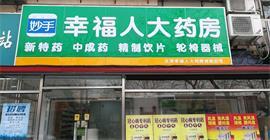 天津幸福人药店