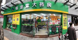 恒金堂荔湾店