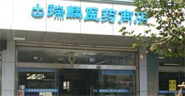 苏州瑞麟医药商店(吴中人民医院)