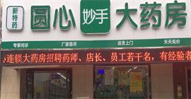 苏州百家姓第三分店