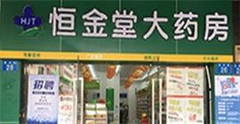 恒金堂盈丰路分店