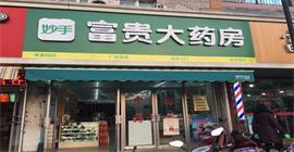 南通圆心富贵店