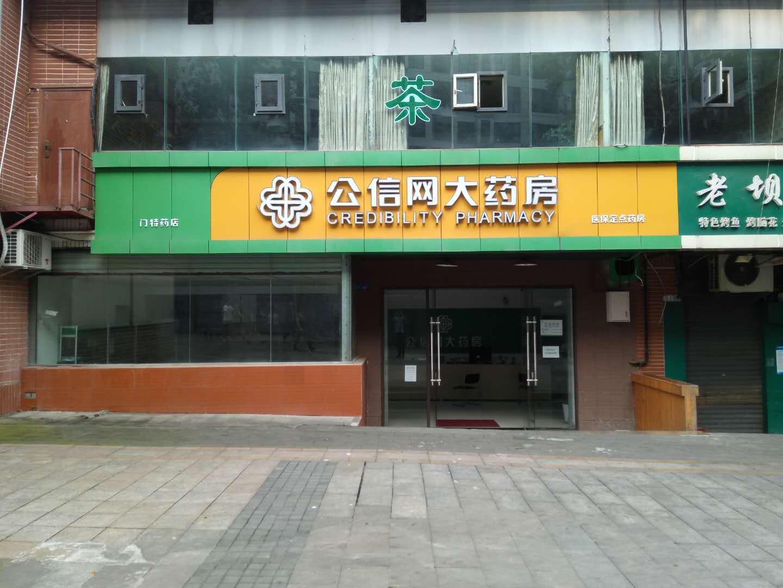 重庆公信网药店(西南医院)
