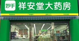 北京祥安堂药房有限公司