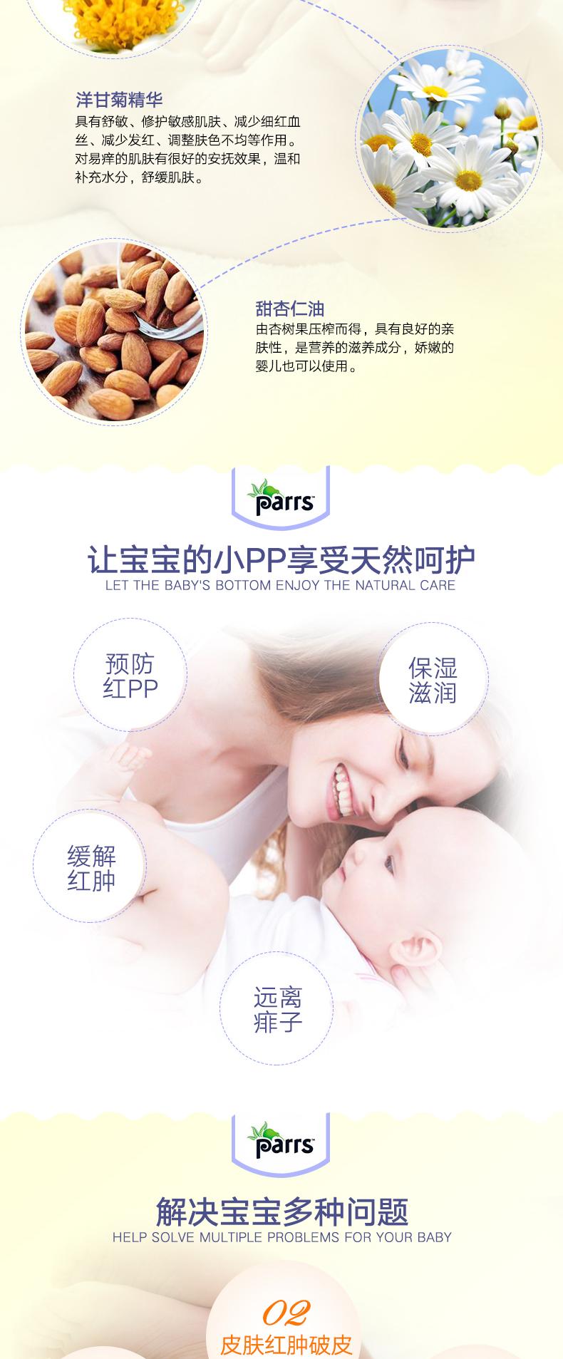 蜂蜜宝宝护臀霜_02.jpg