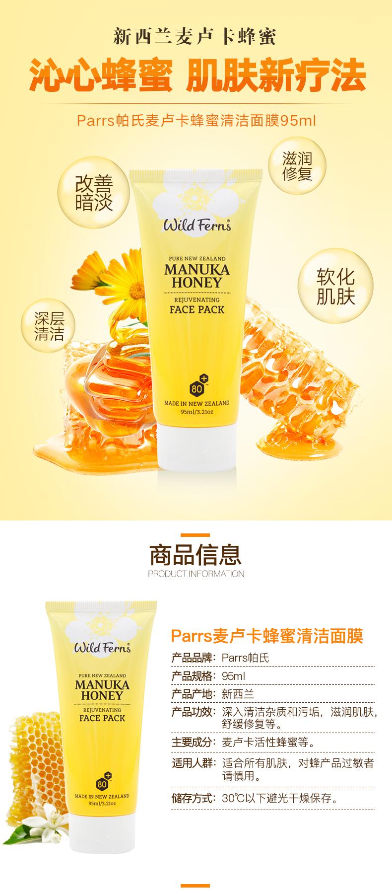 Parrs蜂蜜面膜_01.jpg