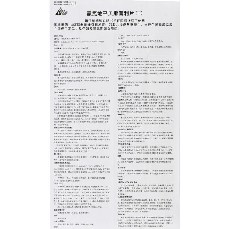 氨氯地平贝那普利片(Ⅱ) (地奥1.jpg