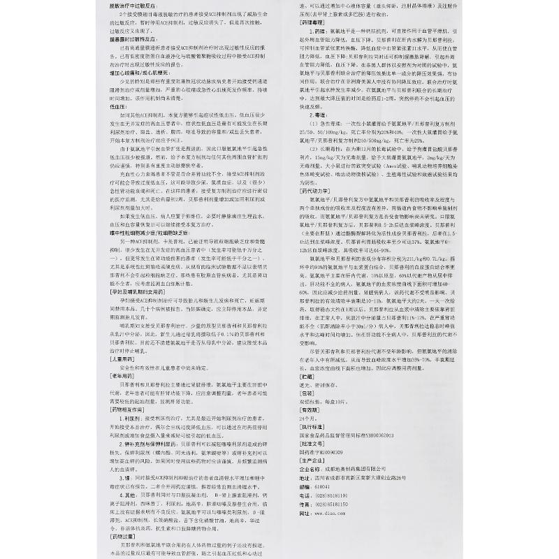 氨氯地平贝那普利片(Ⅱ) (地奥2.jpg
