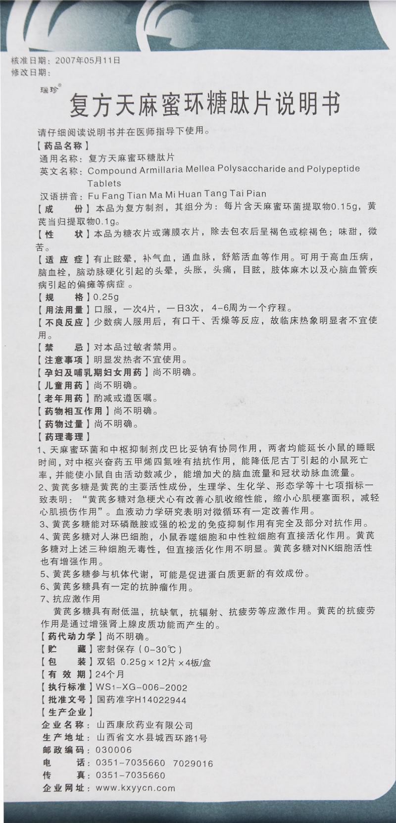 康欣 复方天麻蜜环糖肽.jpg