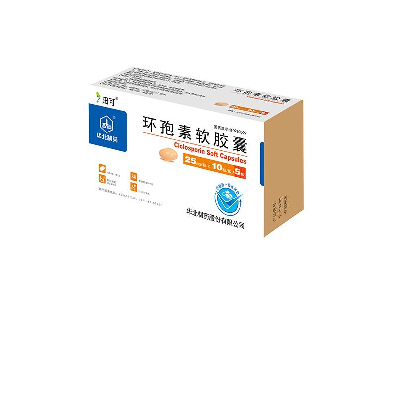 2-环孢素软胶囊小盒效果图-25mg-透明.png