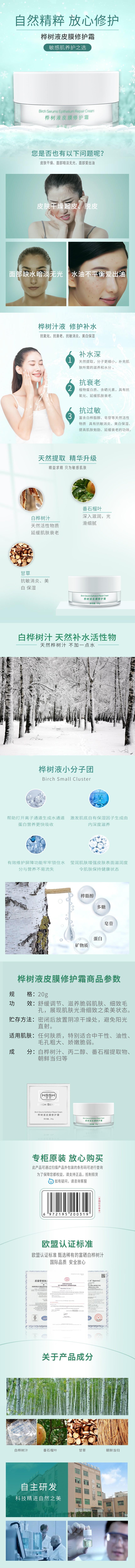 桦树液皮膜修护霜-详情.jpg