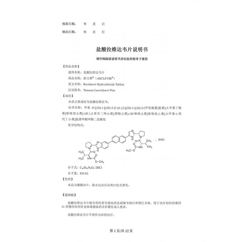 新力莱说明书_00.jpg